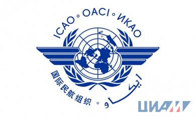 CIAM took part in ICAO Stocktaking Seminar