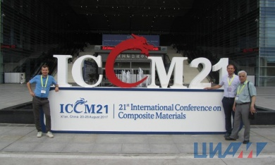 CIAM presented original developments at the ICCM-21 in China